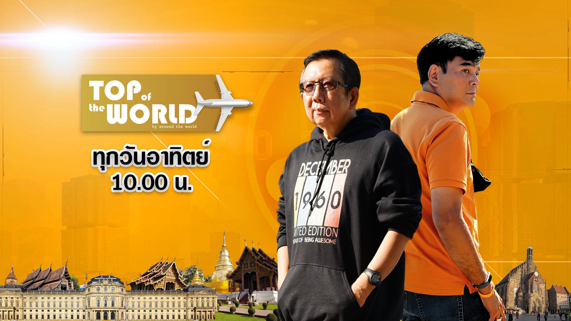 TOP OF THE WORLD  | 20 มิถุนายน 2564