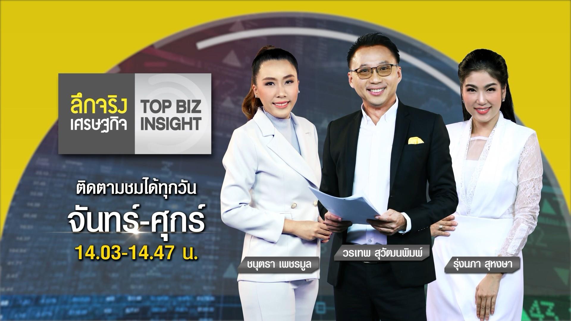 ลึกจริงเศรษฐกิจ : Top Biz Insight | 20 เม.ย. 64 | FULL | TOP NEWS
