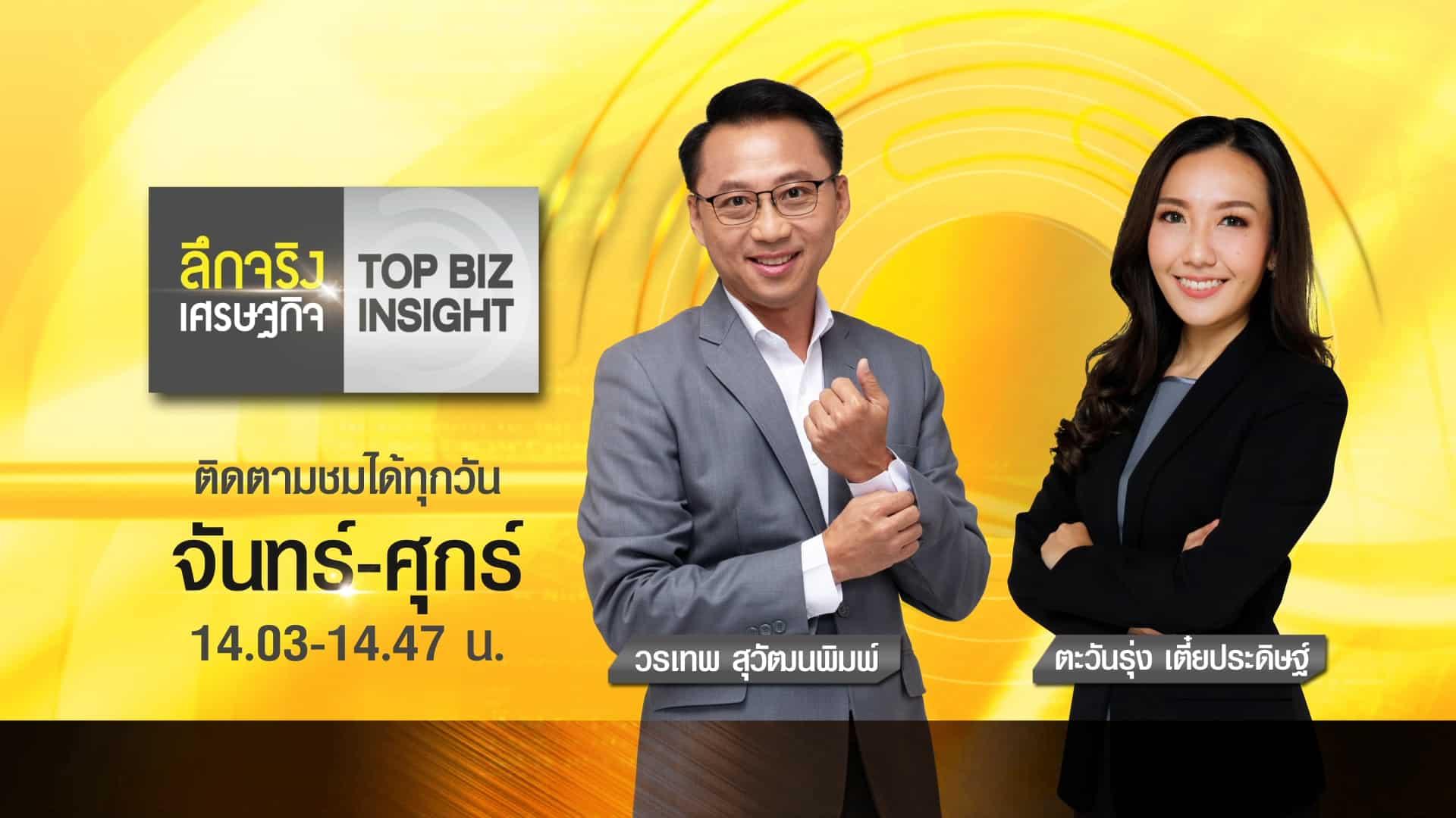 ลึกจริงเศรษฐกิจ : Top Biz Insight | 17 มิถุนายน 2564