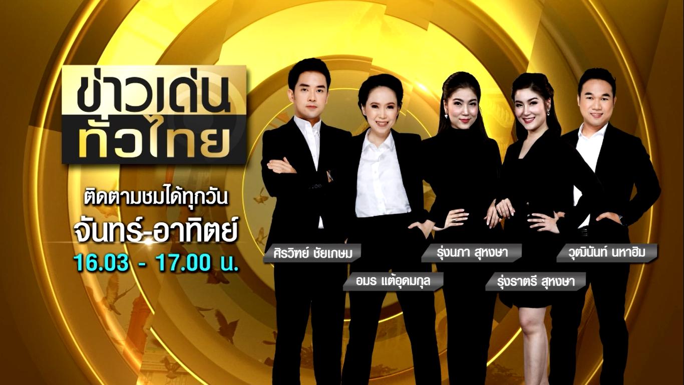 ข่าวเด่นทั่วไทย | 17 มิถุนายน 2564