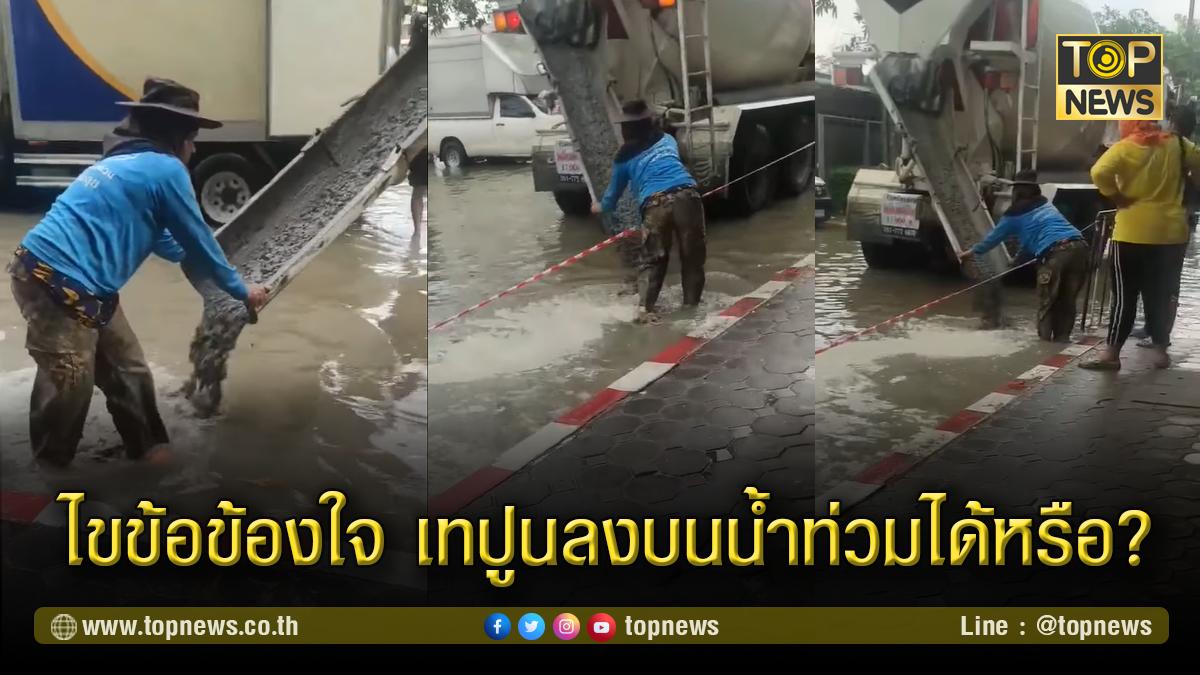 """เพจก่อสร้าง ไขข้อข้องใจ ทำไม""""เทปูนคอนกรีตผสมเสร็จ ลงไปในถนนที่น้ำท่วม""""?"""