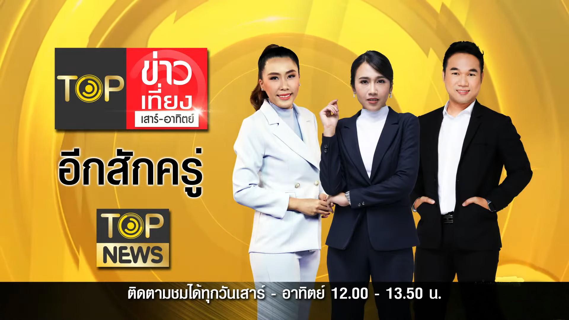 TOP ข่าวเที่ยง เสาร์ – อาทิตย์ | 20 มิถุนายน 2564