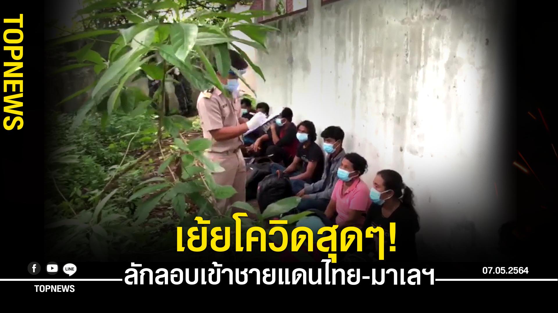 เย้ยโควิดสุดๆ! ตำรวจจับแท็กซี่ สารภาพสิ้นลักลอบขนแรงงานต่างด้าว ชายแดนไทยมาเลฯเข้าประเทศ