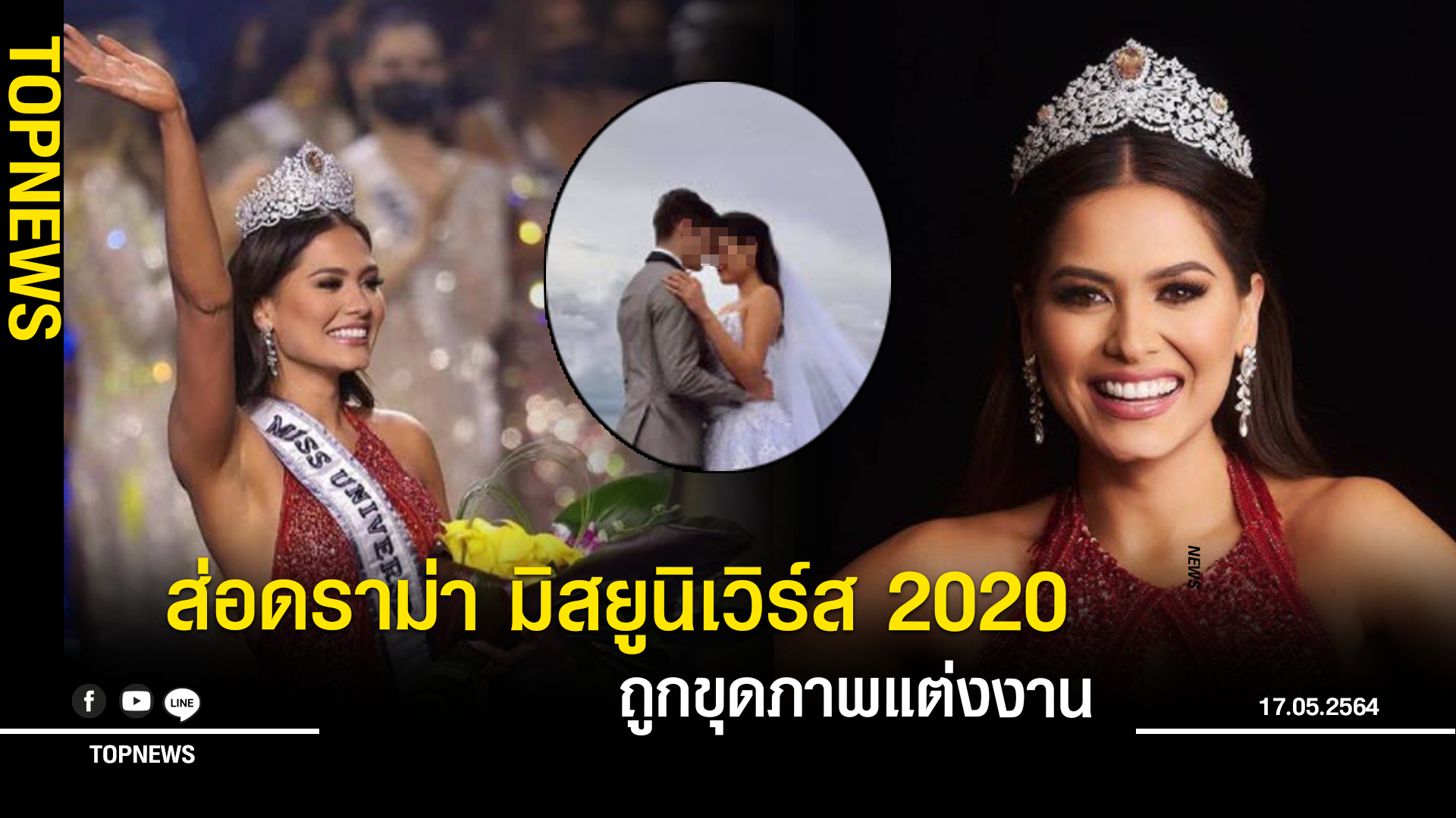 """ส่อดราม่า มิสยูนิเวิร์ส 2020  """"อันเดรีย เมซา""""ถูกขุดภาพแต่งงานแชร์ว่อนออนไลน์"""