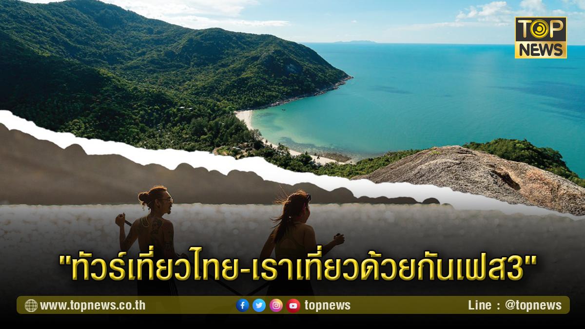 """สายเที่ยวฝันค้าง รัฐเลื่อน """"เราเที่ยวด้วยกัน-ทัวร์เที่ยวไทย"""" ออกไปจนกว่าโควิด-19 คลี่คลาย"""