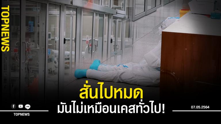 พยาบาลเศร้า เล่าหลังผู้ป่วยโควิดเสียชีวิต ทำใจหายหมดกำลังใจ!