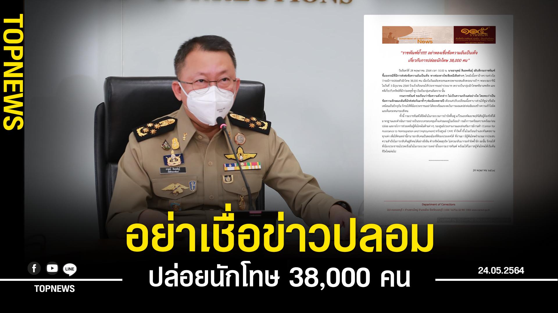 """""""ราชทัณฑ์"""" แจง อย่าเชื่อข่าวปลอม ปล่อยนักโทษ 38,000 คน"""