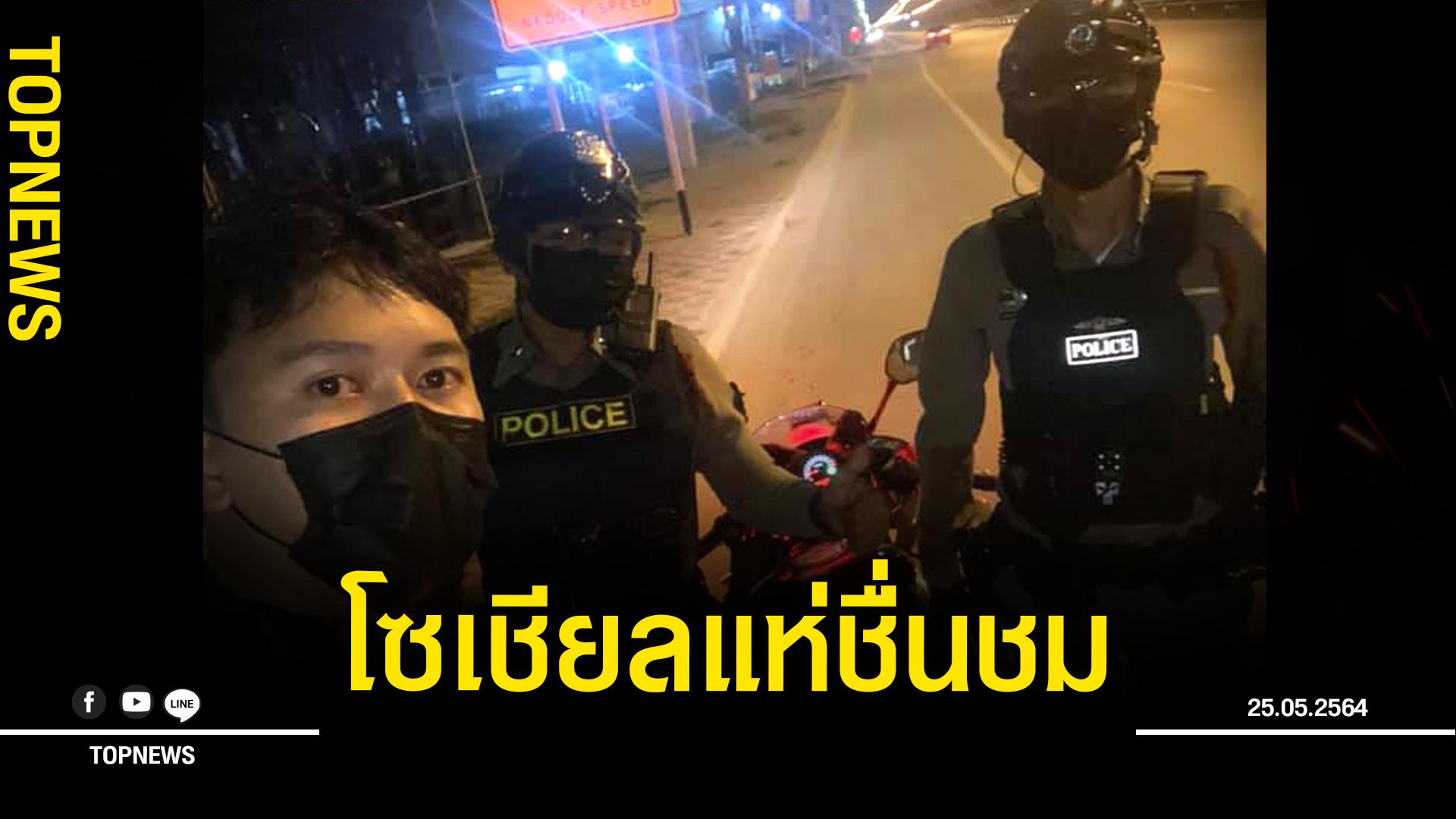 หนุ่มไรเดอร์ กลัวโดนปล้น หลังลูกค้าสั่งอาหารกลางดึก เจอพี่ตำรวจไม่รอช้ารีบชวนไปส่งของด้วยกัน!