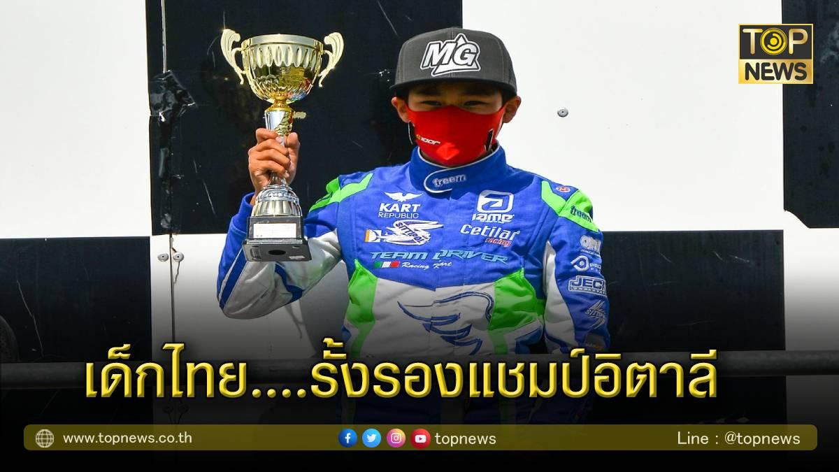 เอ็นโซ่ ธารวณิชกุล สร้างชื่อให้ไทย คว้า 2 ถ้วยรางวัล รั้งที่ 2 คาร์ทชิงแชมป์อิตาลี