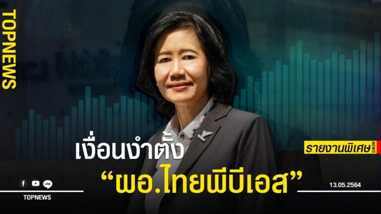 """เงื่อนงำตั้ง """"วิลาสิณี """" ผู้อำนวยการสถานีโทรทัศน์ไทยพีบีเอส"""