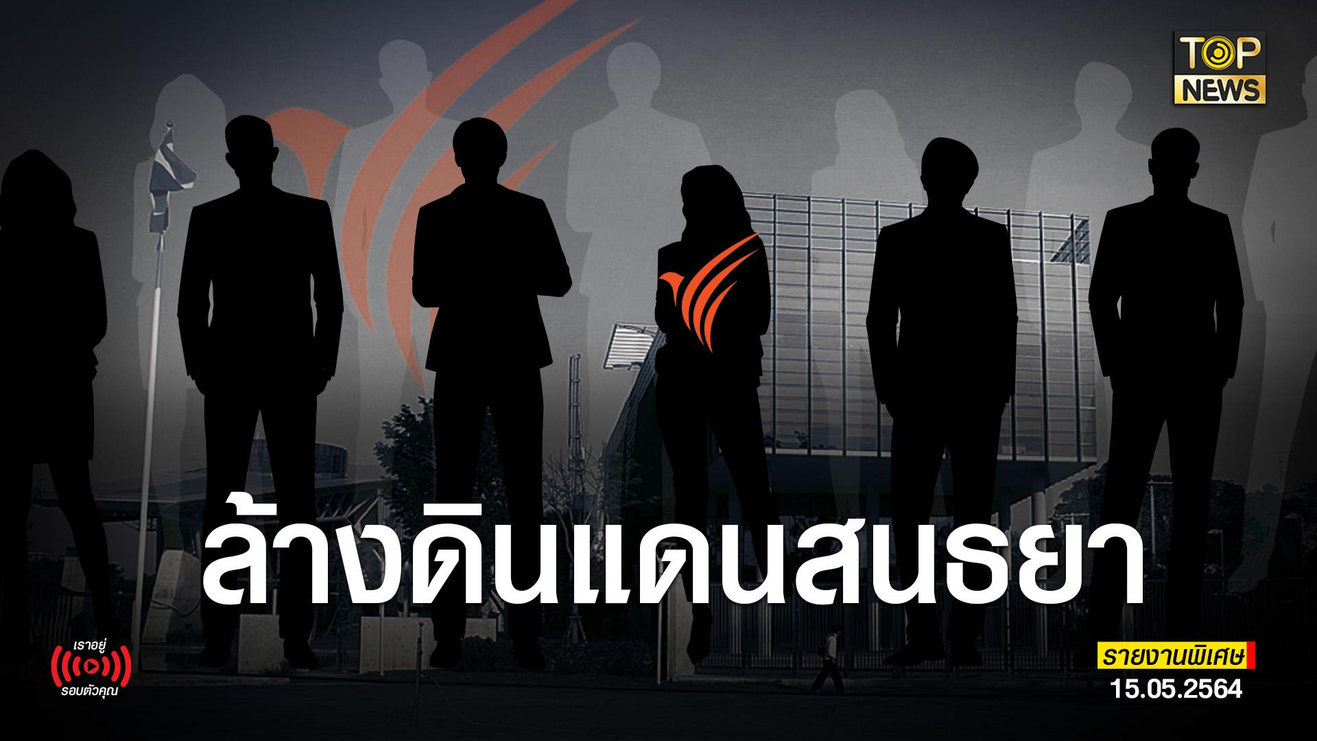 เสียงเตือนจากคนนอก ความมัวหมองในไทยพีบีเอส EP.2
