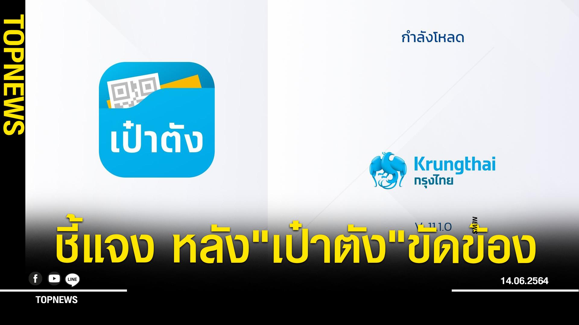 """""""ธนาคารกรุงไทย""""ชี้แจง หลัง""""เป๋าตัง""""ขัดข้อง"""