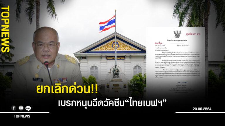 """ด่วน!! ก.มหาดไทย เซ็นคำสั่ง ยกเลิกหาวัคซีนโควิดให้ """"ไทยเบฟฯ"""""""