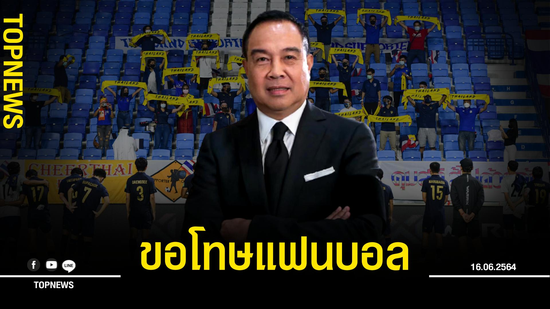 """บิ๊กอ๊อด"""" ขอโทษแฟนบอล หลังทีมชาติไทยไปไม่ถึงฝัน"""