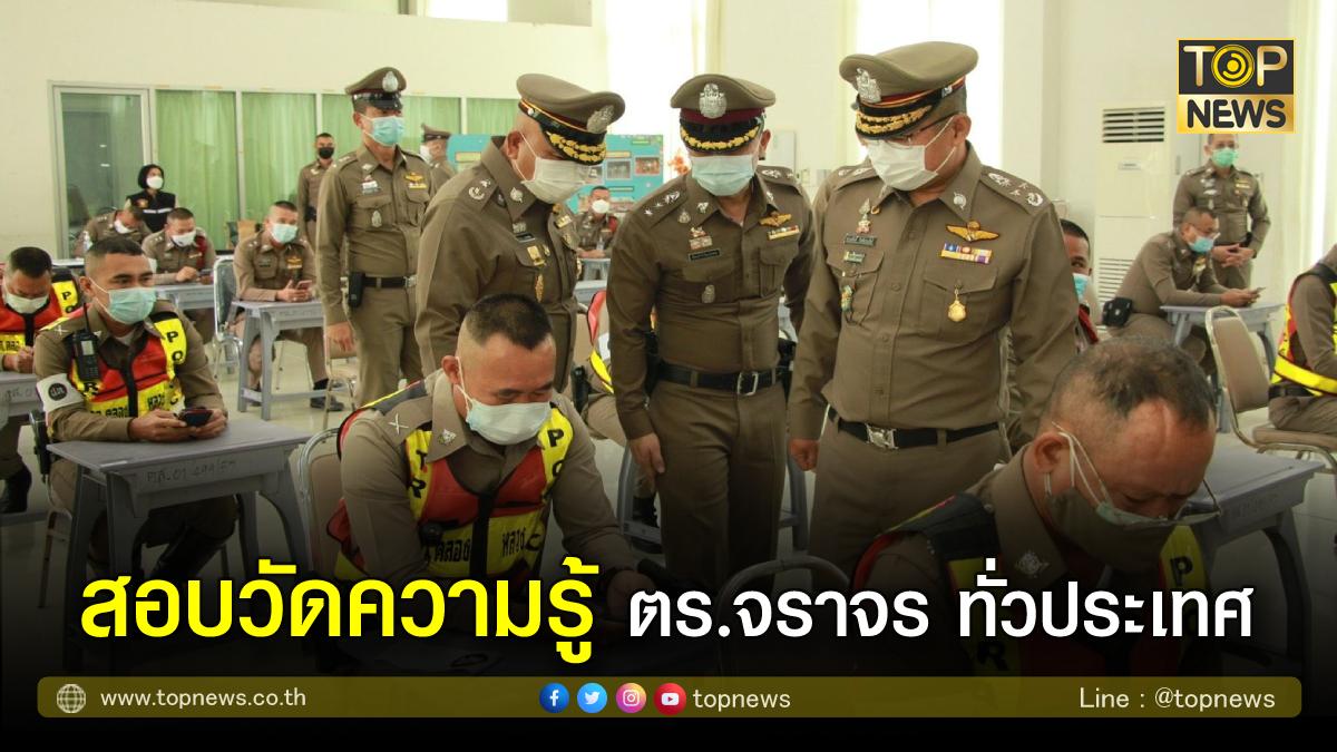 ผบ.ตร. จัดสอบวัดความรู้ตำรวจจราจรทั่วประเทศ