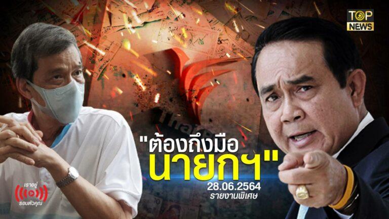 ท้านายกฯกล้าแหย่รังแตน ทลายสายสัมพันธ์อาณาจักรไทยพีบีเอส
