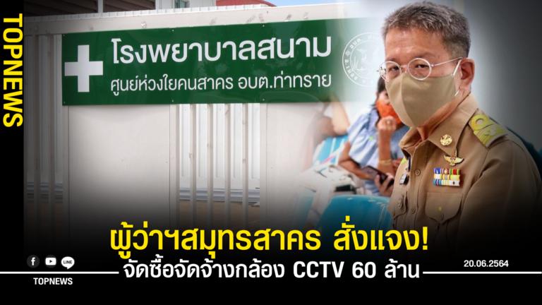 ส่อแวว! มีงบจัดซื้อจัดจ้างกล้อง CCTV 60 ล้าน แต่ไม่มีโรงพยาบาลให้ตรวจสอบ! ผู้ว่าฯสมุทรสาคร สั่งแจงภายใน 15 วัน