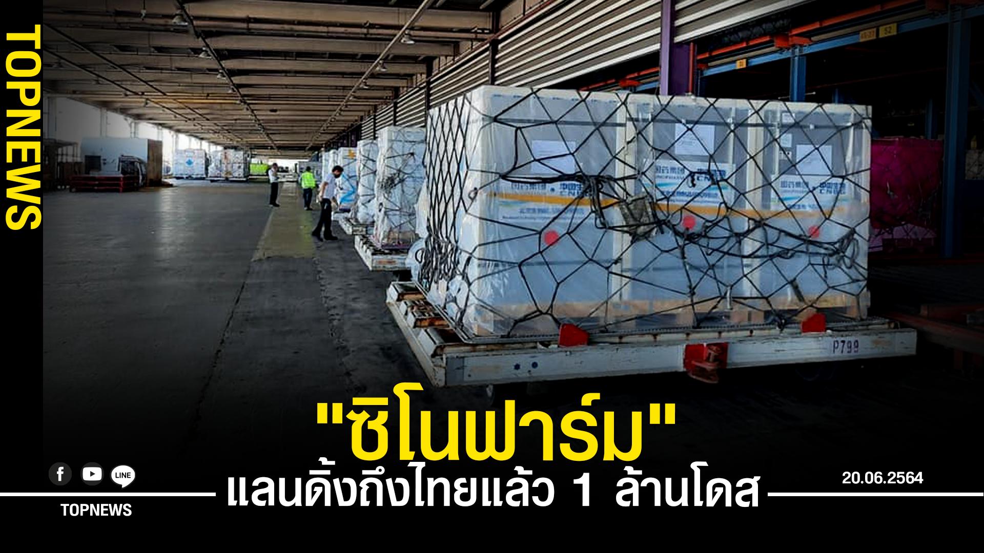 """วัคซีนมาแล้ว! """"ซิโนฟาร์ม"""" แลนดิ้งถึงไทย 1 ล้านโดส"""