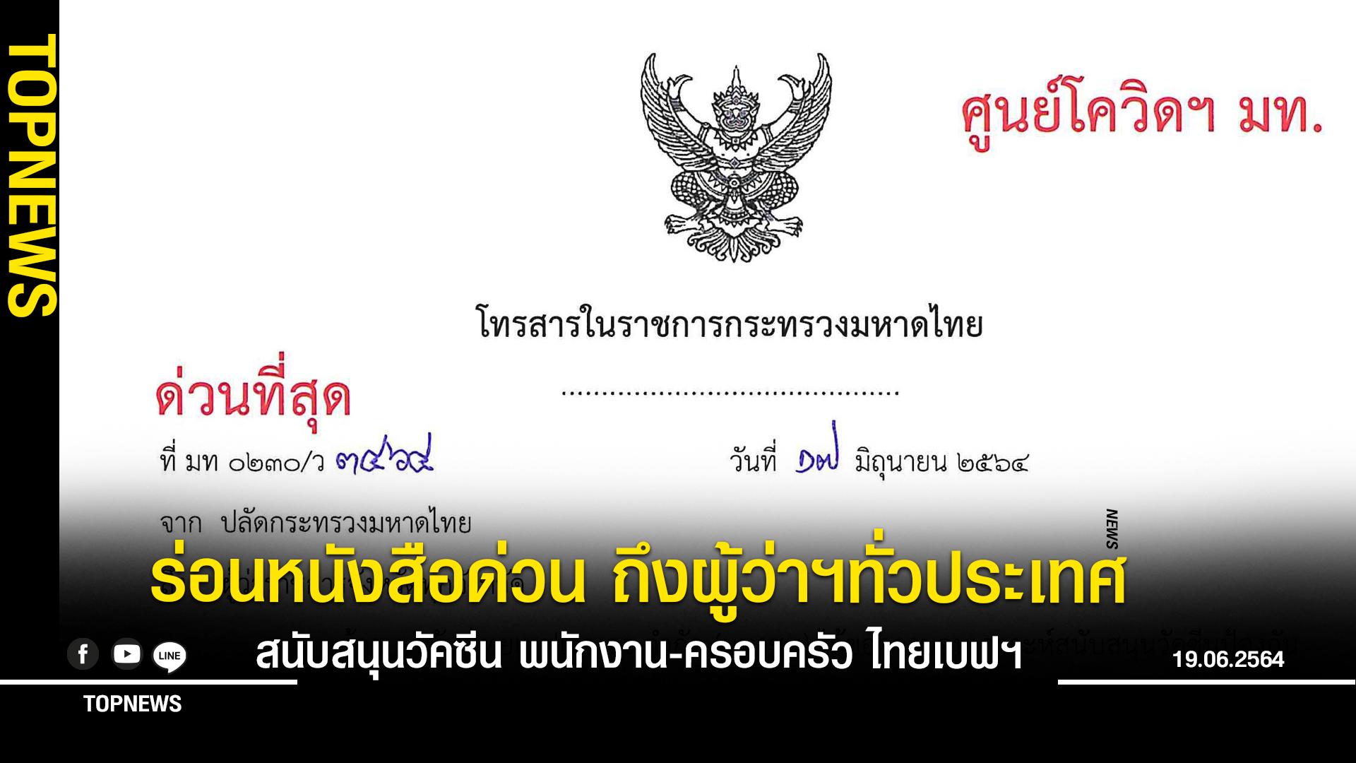 'มหาดไทย'ร่อนหนังสือด่วน ถึงผู้ว่าฯทั่วประเทศ สนับสนุนวัคซีน พนักงาน-ครอบครัว ไทยเบฟฯ
