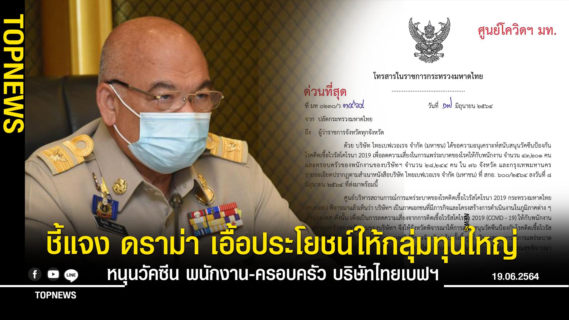 ปลัดมหาดไทย ชี้แจง ดราม่า เอื้อประโยชน์ให้กลุ่มทุนใหญ่ หนุนวัคซีน พนักงาน-ครอบครัว บริษัทไทยเบฟฯ