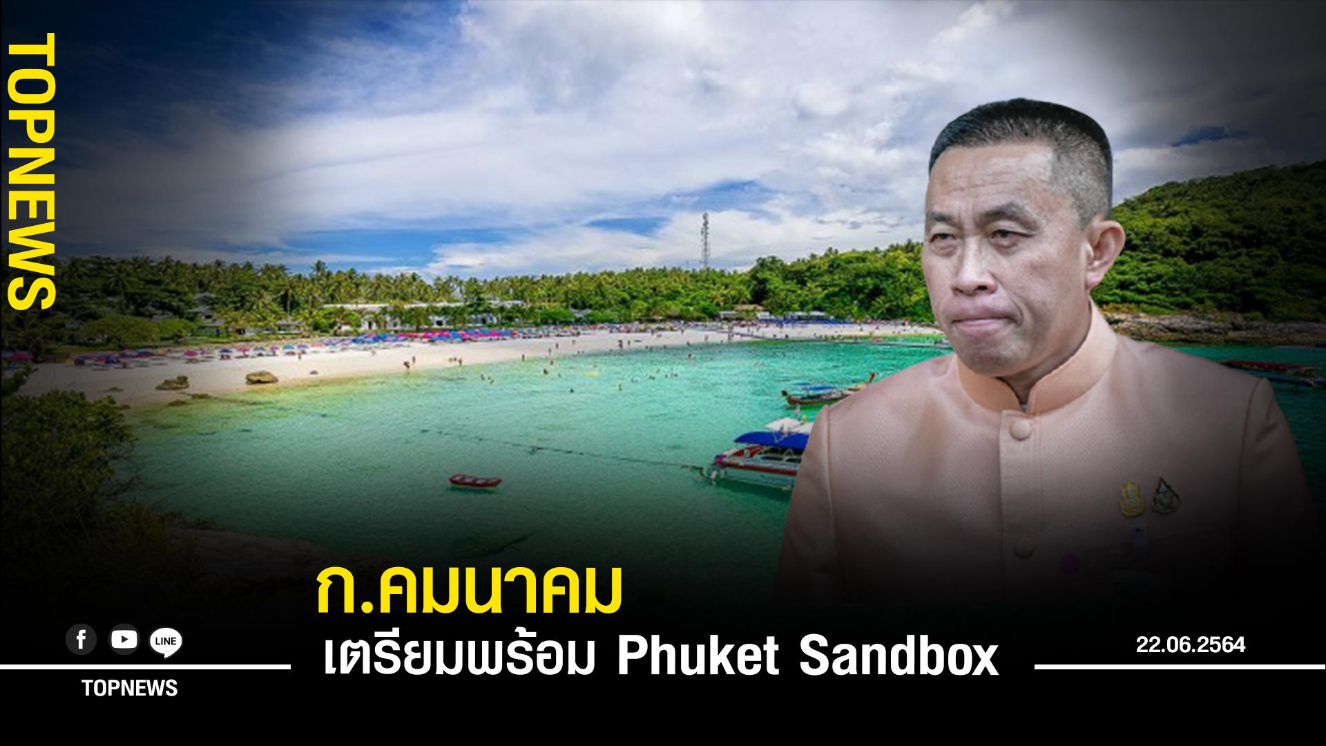 ก.คมนาคม เตรียมความพร้อม Phuket Sandbox