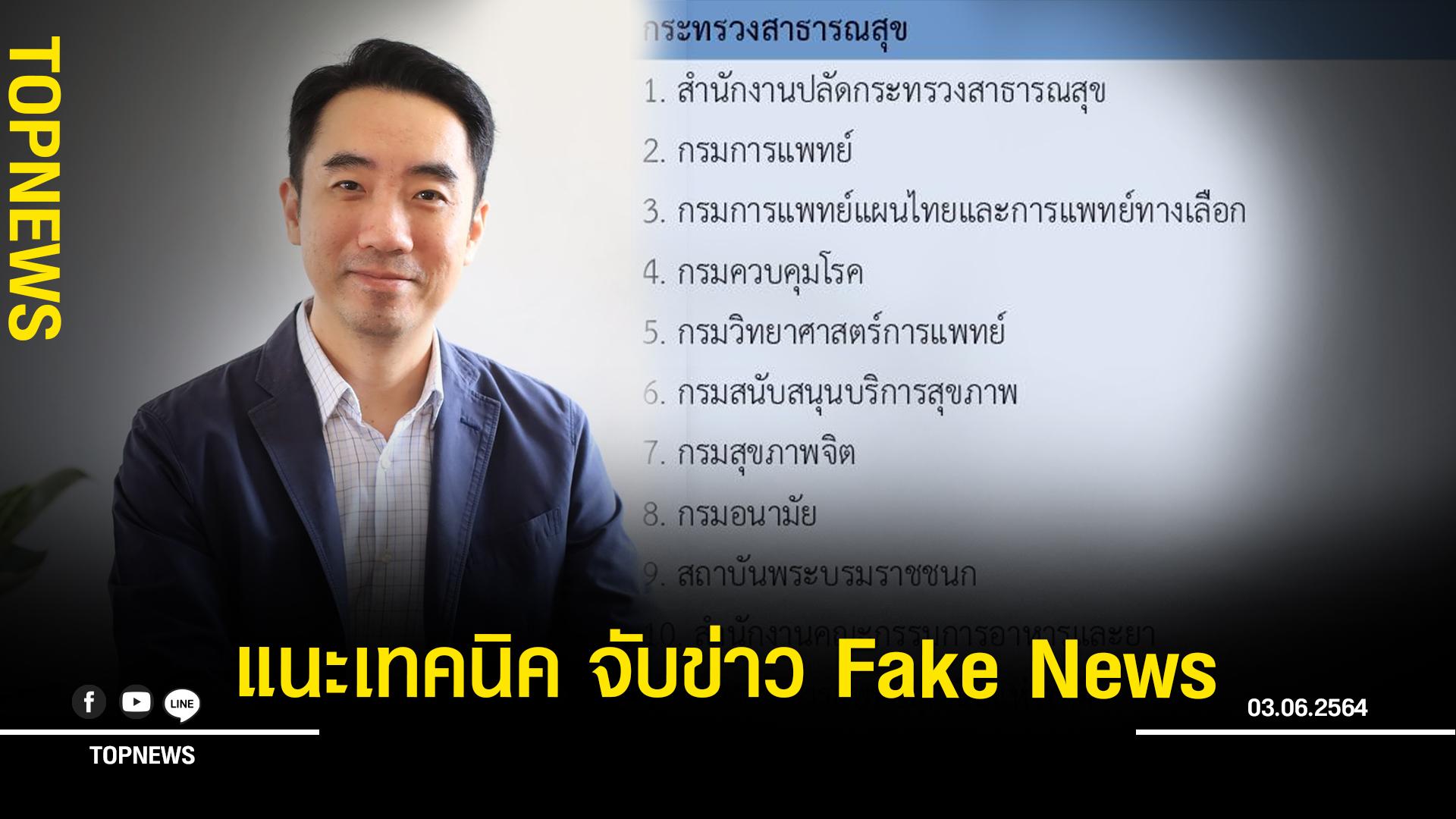 """""""ดร.วรัชญ์""""เผยเทคนิคจับ Fake News ง่ายๆ"""