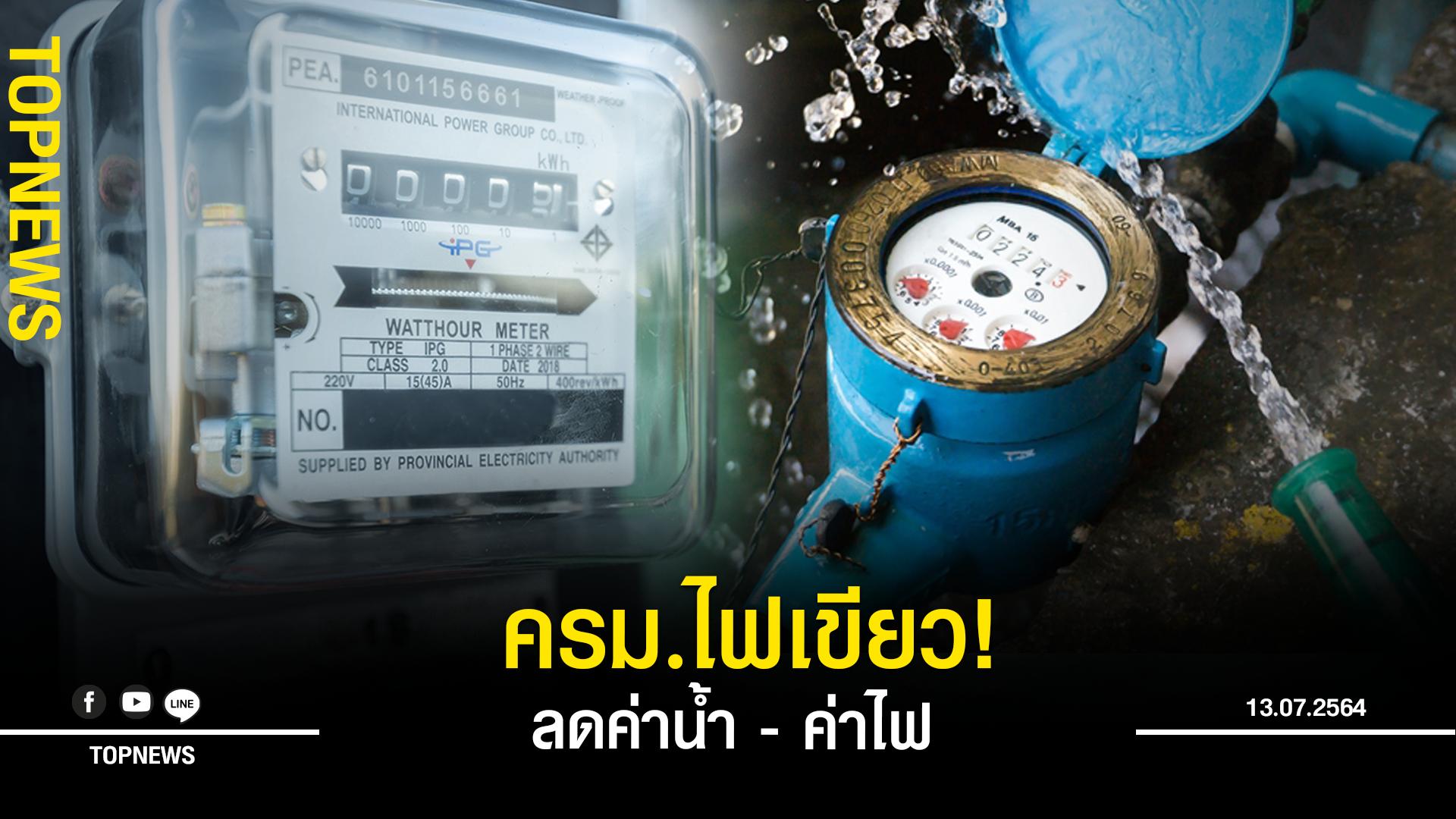 ครม.ไฟเขียว ลดค่าน้ำ – ค่าไฟทั่วประเทศ
