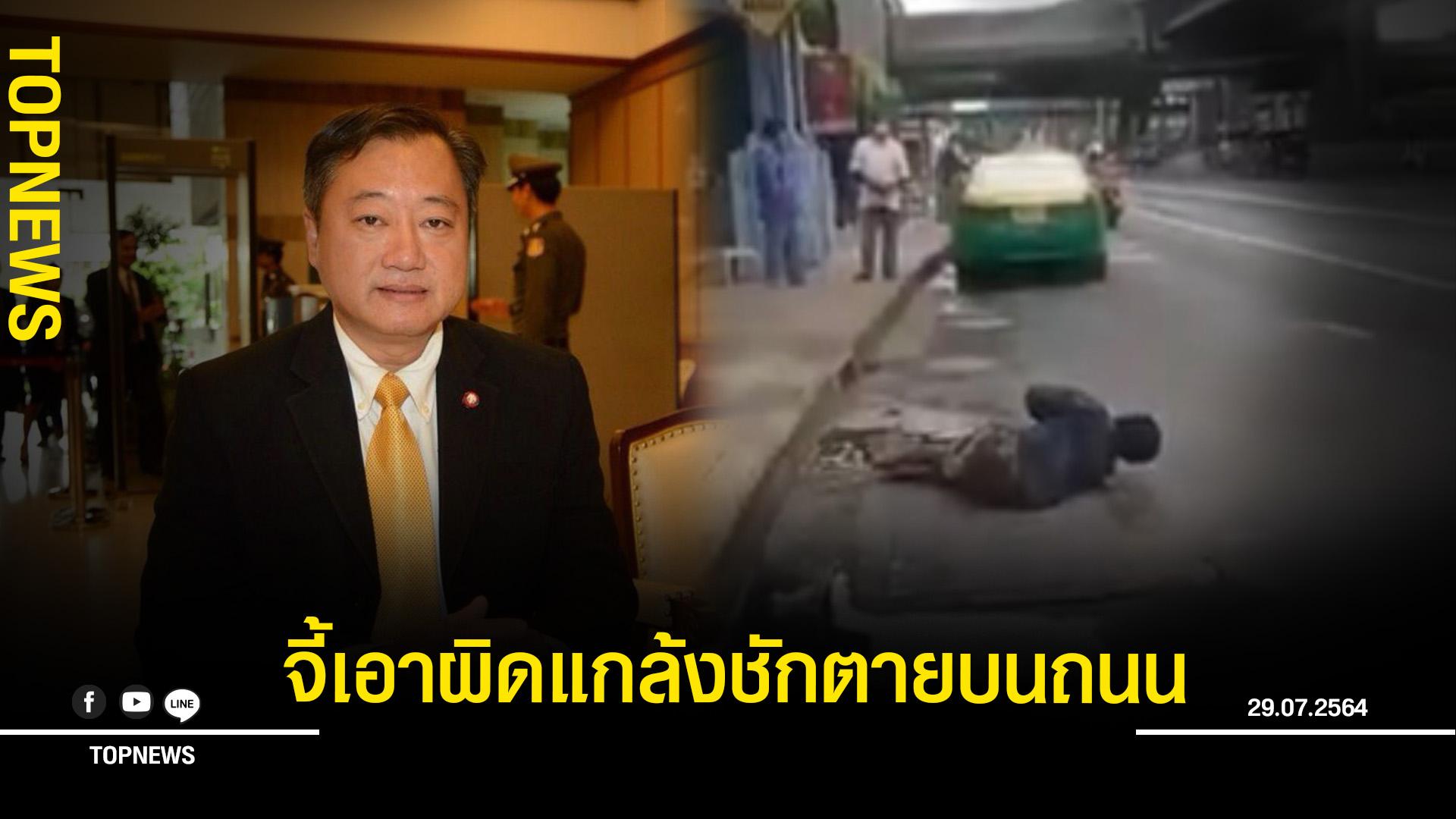 """""""สมชาย"""" จี้ ตำรวจสอบกลุ่มจัดฉากแกล้งชักตายบนท้องถนน"""