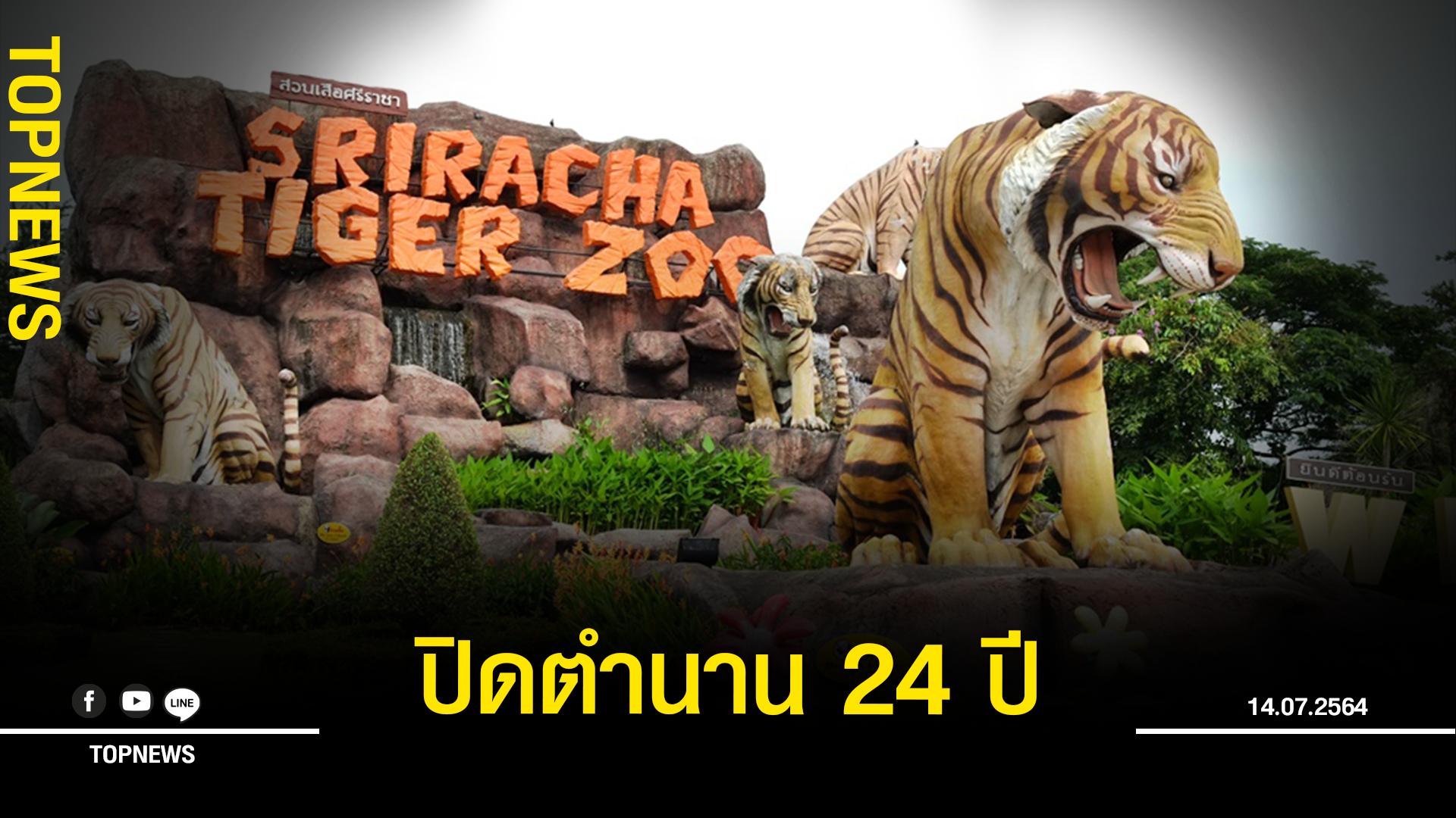 """""""สวนเสือศรีราชา"""" ประกาศเลิกกิจการ ปิดตำนานสวนสัตว์ 24 ปี"""