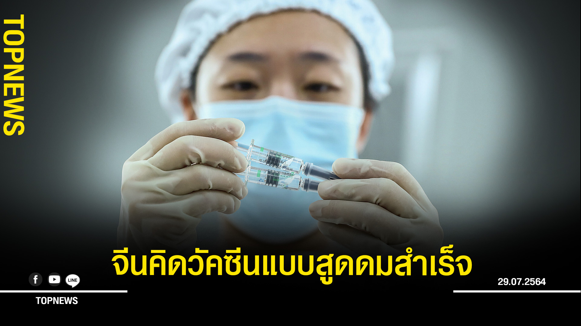 ก้าวไปอีกขั้น! จีน ผลิตวัคซีนป้องกันโควิด-19 ชนิดสูดดมได้เป็นครั้งแรกในโลก
