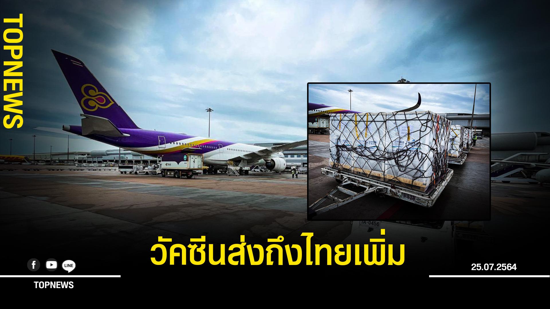 """การบินไทย ขนส่งวัคซีน """"ซิโนฟาร์ม"""" ถึงไทย อีก 1 ล้านโดส"""
