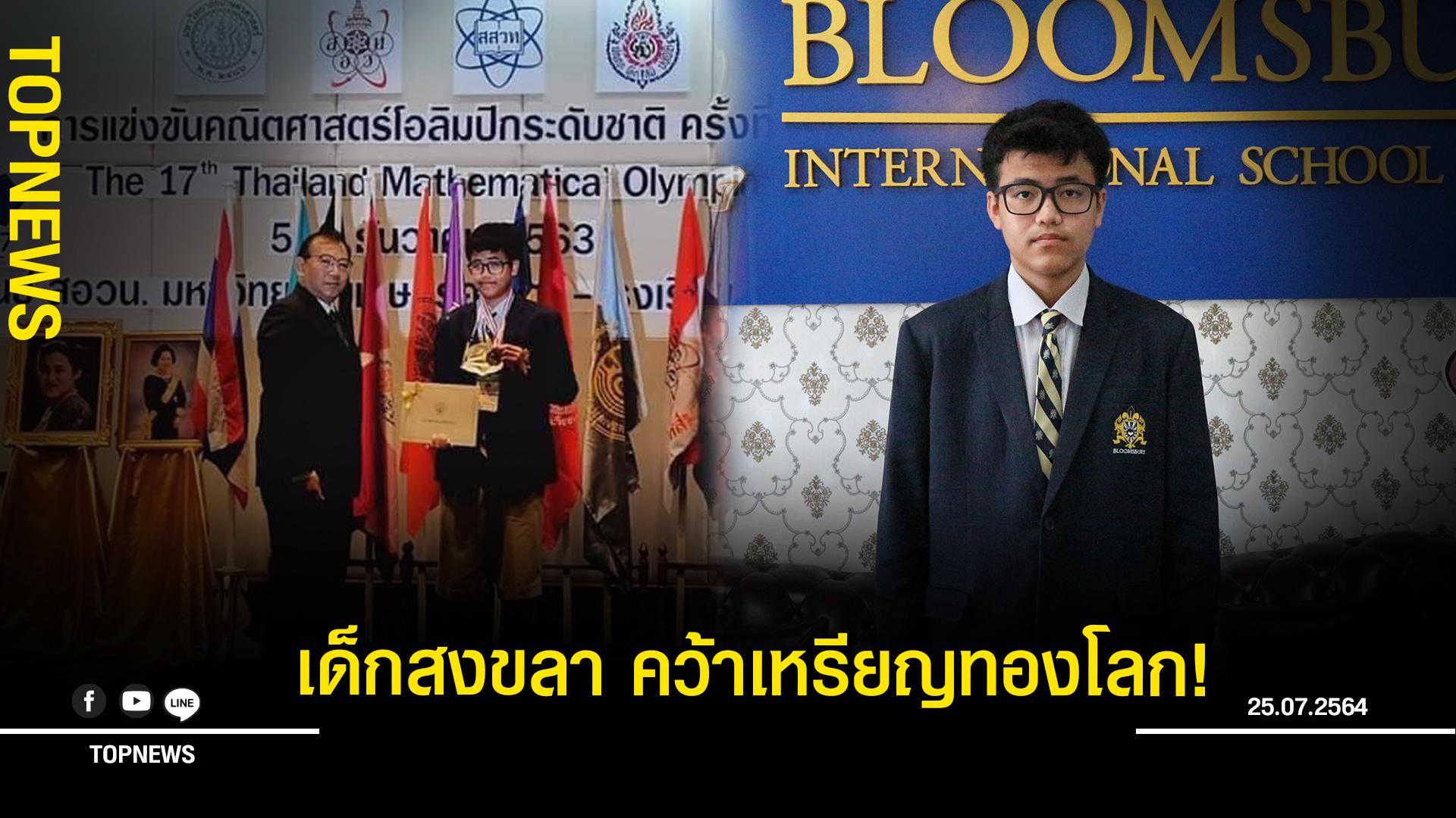 สุดภาคภูมิใจ! เด็กสงขลา หนึ่งเดียวในไทย คว้าเหรียญทองคณิตศาสตร์ โอลิมปิกระดับโลก!