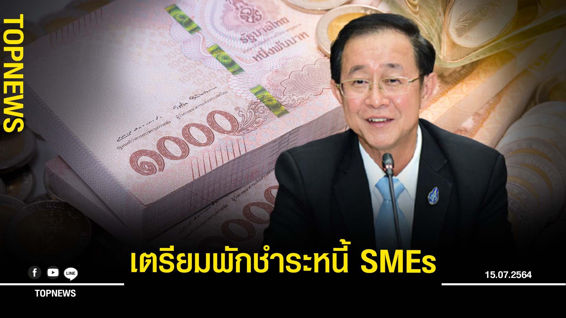 ก.คลัง เห็นชอบ พักชำระเงินต้นและดอกเบี้ย ผู้ประกอบการ SMEs – ลูกหนี้รายย่อย