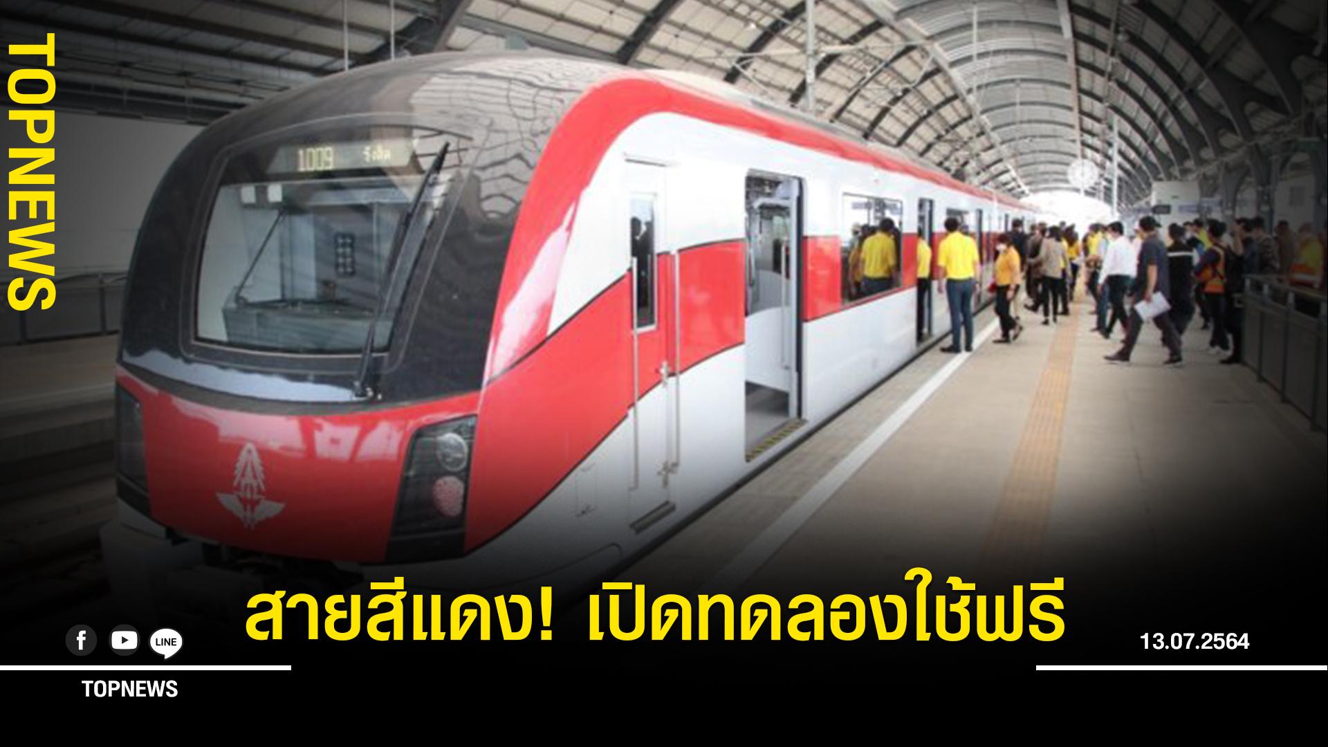 รถไฟฟ้าสายสีแดง เตรียมเปิดทดลองใช้ฟรี 2 ส.ค.นี้