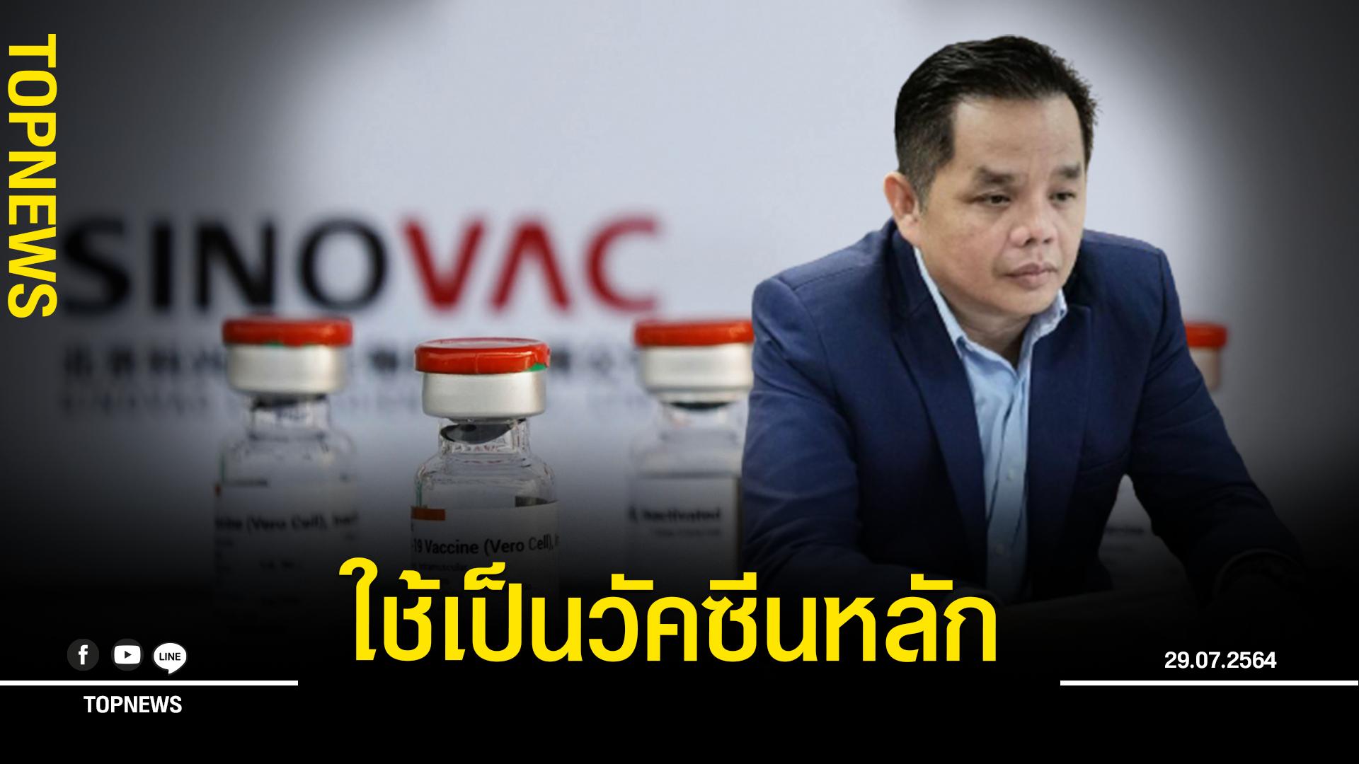 """""""ดร.แซม"""" ที่ปรึกษาฮุนเซน ยันกัมพูชาฉีด Sinovac เป็นวัคซีนหลัก"""