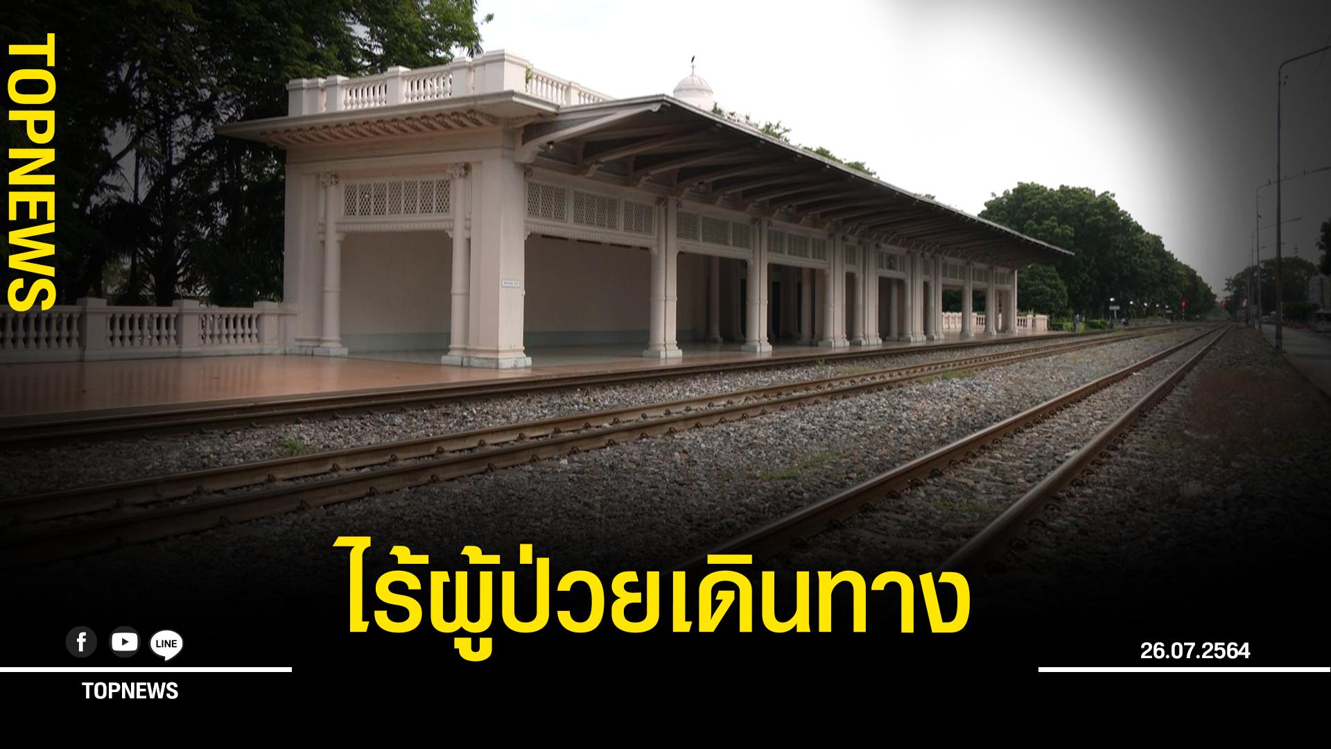 สถานีรถไฟหลวงจิตรลดา ไร้วี่แววผู้ป่วยติดเชื้อโควิดที่ลงทะเบียนขอเดินทางกลับบ้านเกิด