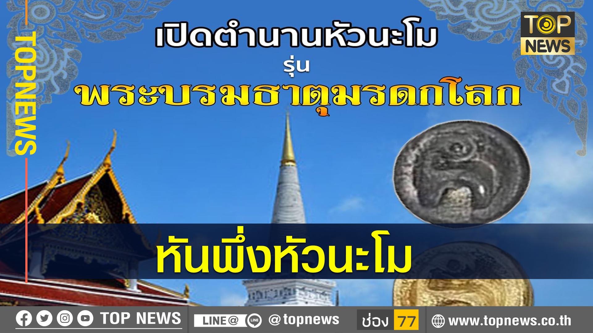ชาวไทยแห่สั่งหัวนะโมวัดเขาพระทองเชื่อแคล้วคลาดจากโควิด