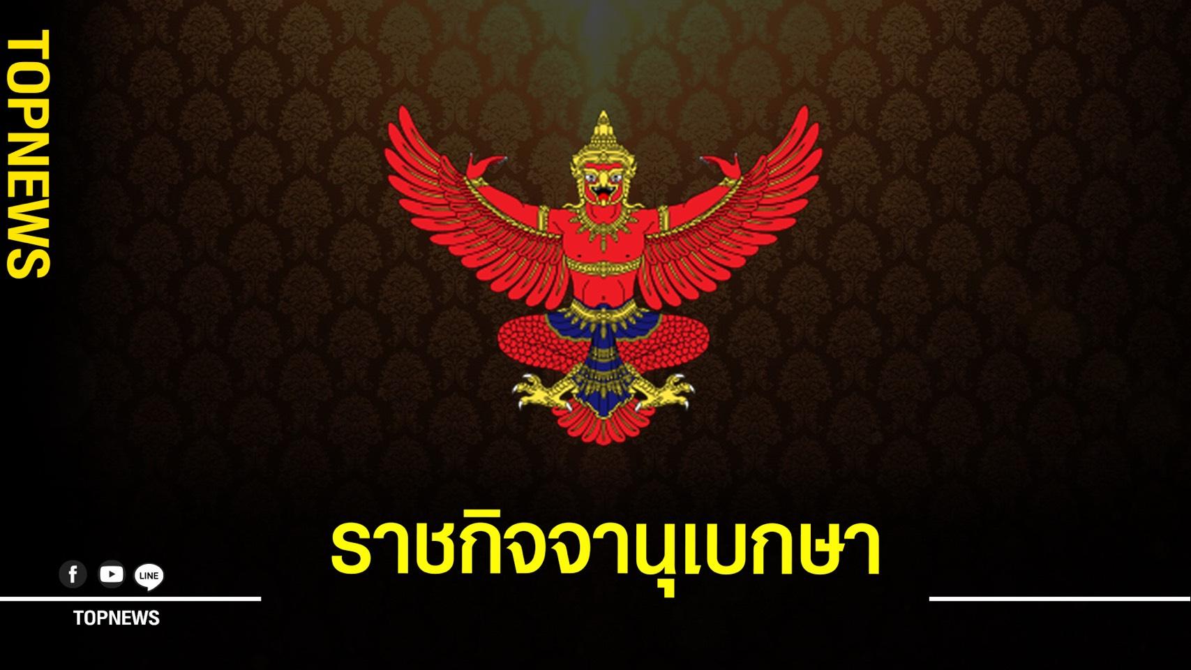 โปรดเกล้าฯ สถาปนาสมณศักดิ์ 'พระธรรมวิสุทธิญาณ' เป็นพระราชาคณะเจ้าคณะรอง