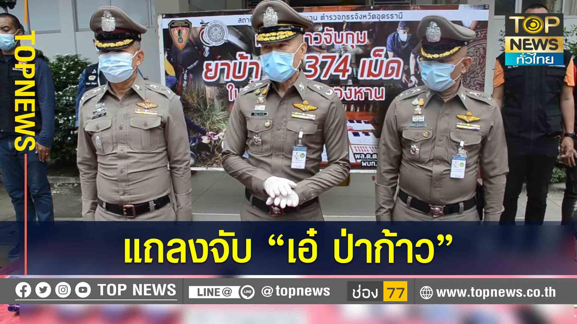 """ตำรวจอุดรฯ รวบแล้ว """"เอ๋ ป่าก้าว"""" นักซิ่งบิ๊กไบค์ รับจ้างส่งยาเสพติด"""
