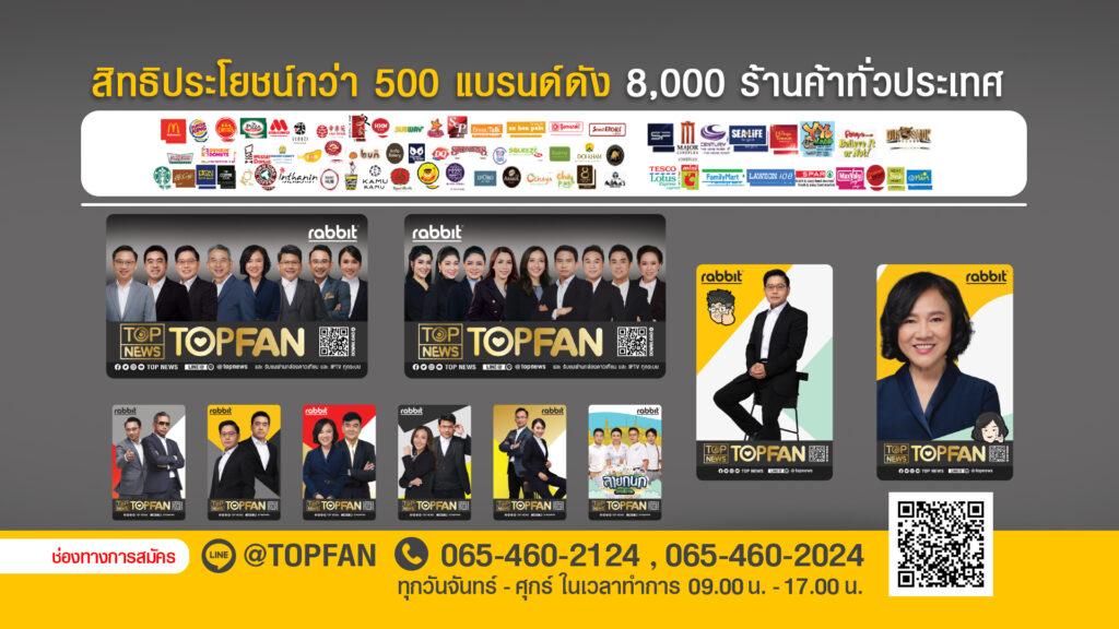 topfan P3