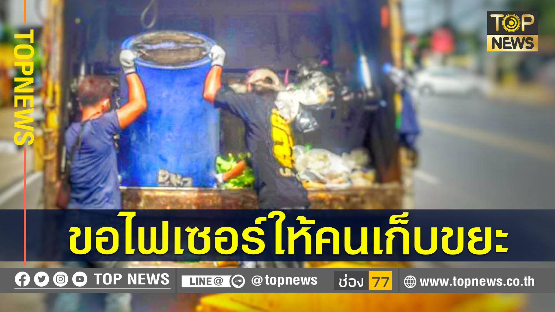 ปทุมธานี วอนขอไฟเซอร์ให้คนเก็บขยะทั่วประเทศ