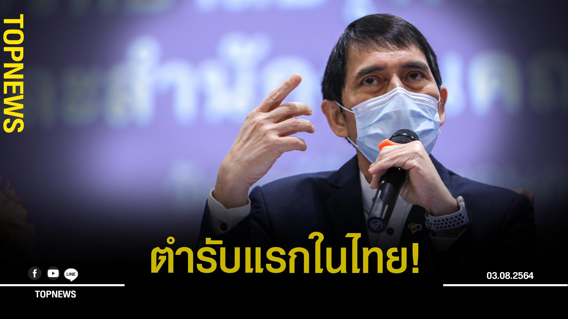 """ตำรับแรกในไทย! """"หมอนิธิ"""" เผยผลิตยาน้ำเชื่อมฟาวิพิราเวียร์ เพื่อเด็กและผู้ป่วยที่กินยายาก"""