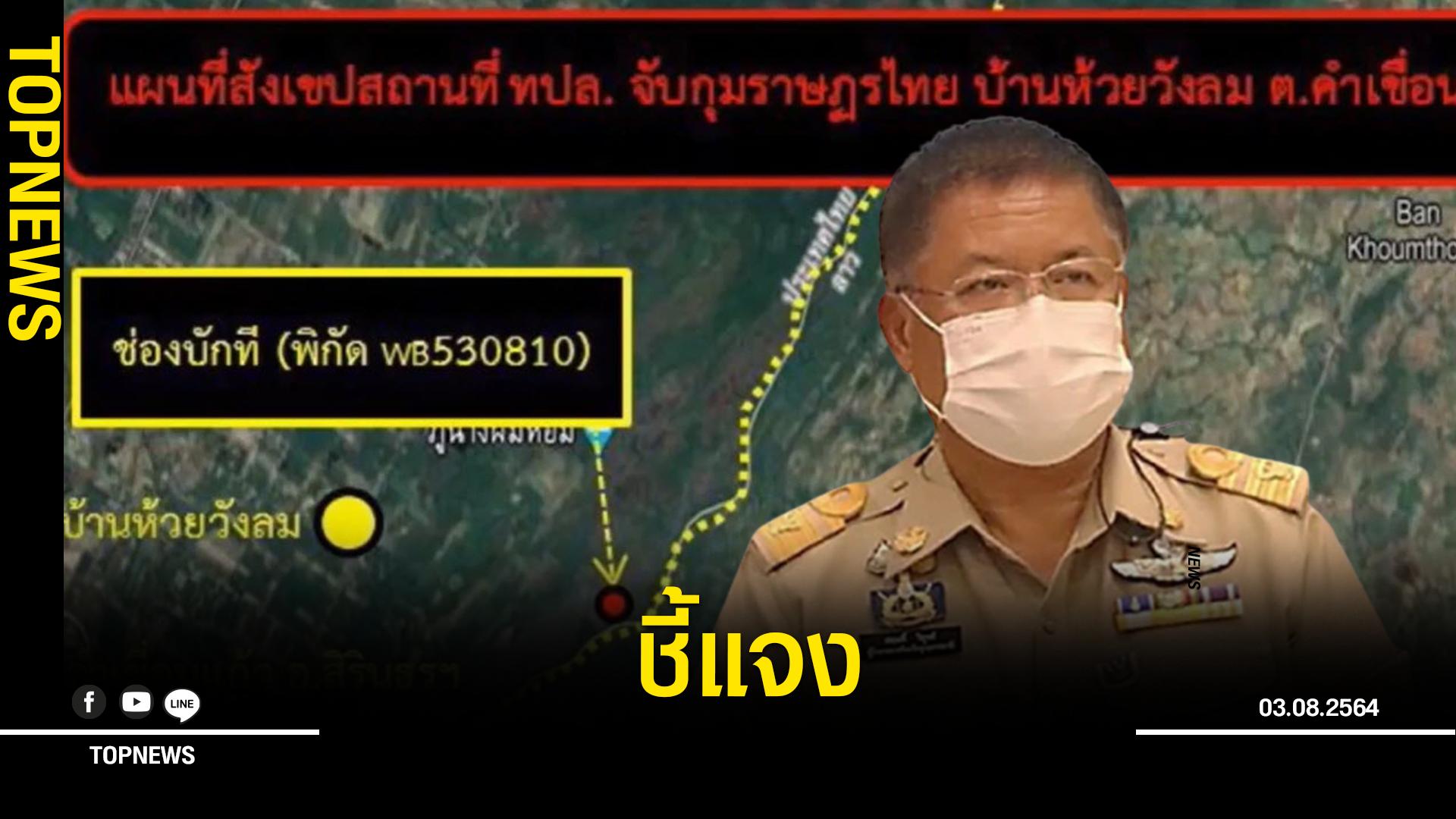 ผู้ว่าอุบลฯ ชี้แจง ปมข่าว ลาวฉีดวัคซีนให้คนไทยไปเก็บเห็ด