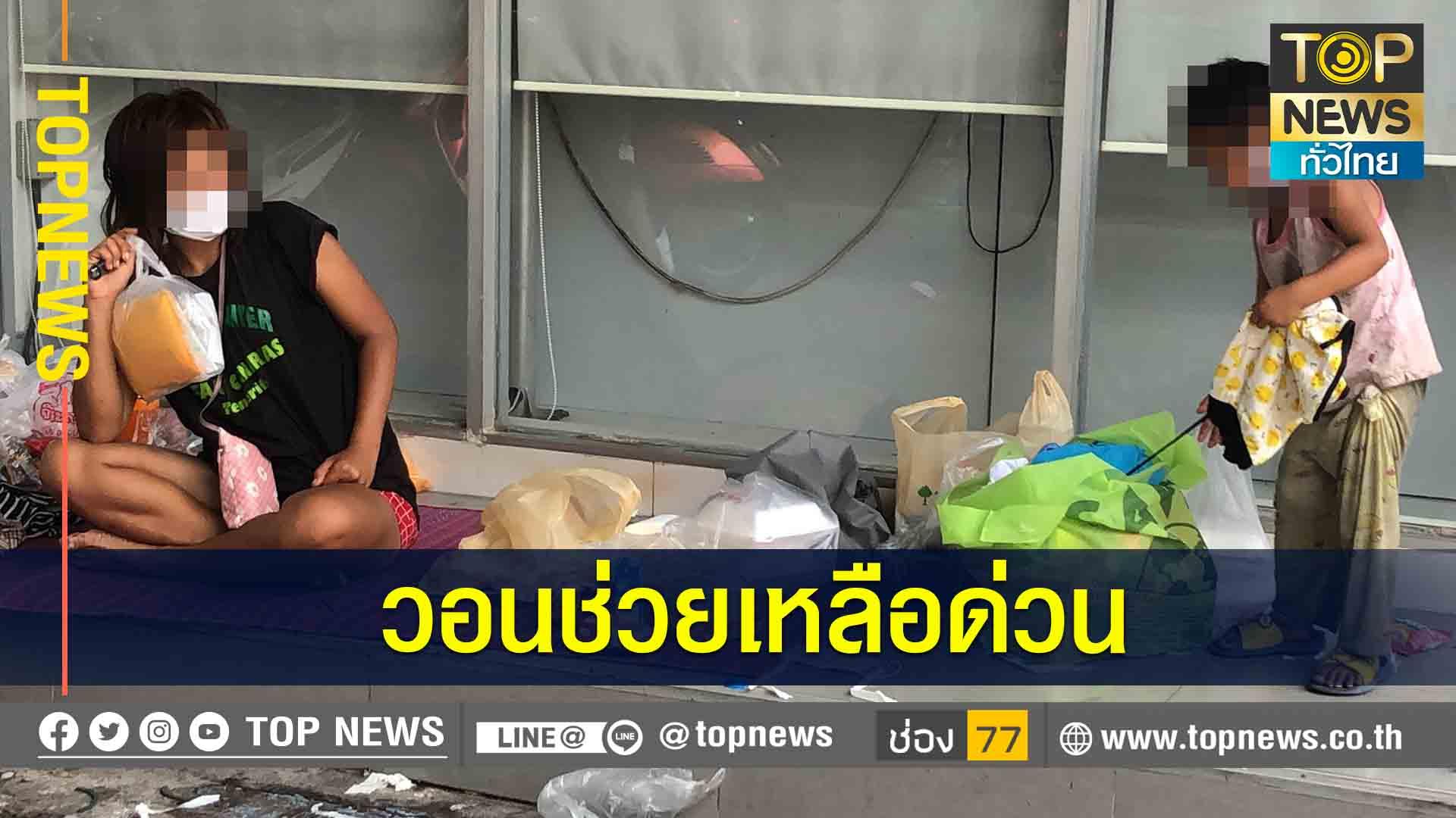 """สุดเวทนา วอน """"พมจ.ชลบุรี"""" ช่วยหญิงไทยพร้อมบุตรสาวนอนข้างทาง หวันแพร่โควิด"""