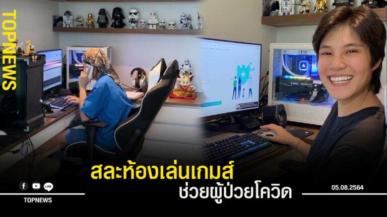 'หมอเจี๊ยบ' สละห้องเล่นเกมสุดโปรด เป็นห้องTelemed ช่วยเหลือผู้ป่วยโควิด
