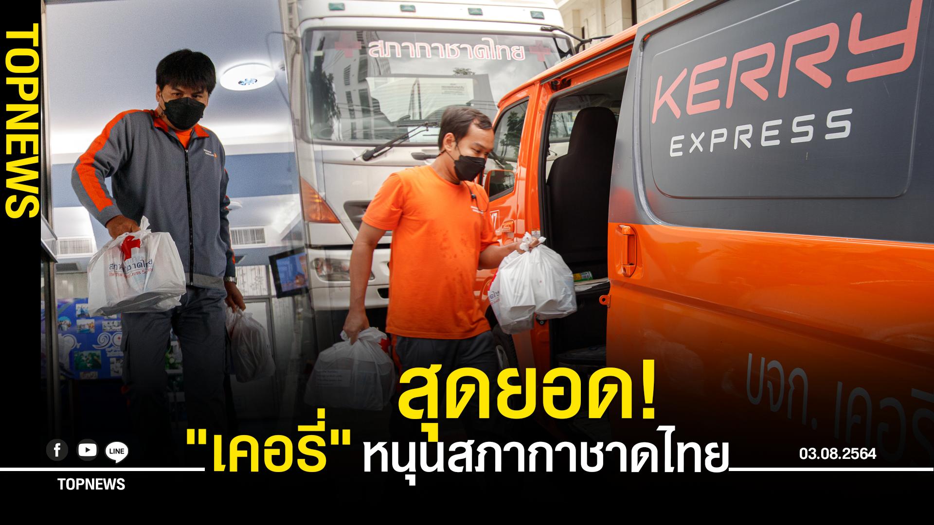 """สุดยอด! """"เคอรี่"""" หนุนสภากาชาดไทย จัดทีมส่งด่วน """"กล่องพ้นภัย"""" ช่วยผู้ป่วยโควิด-19"""