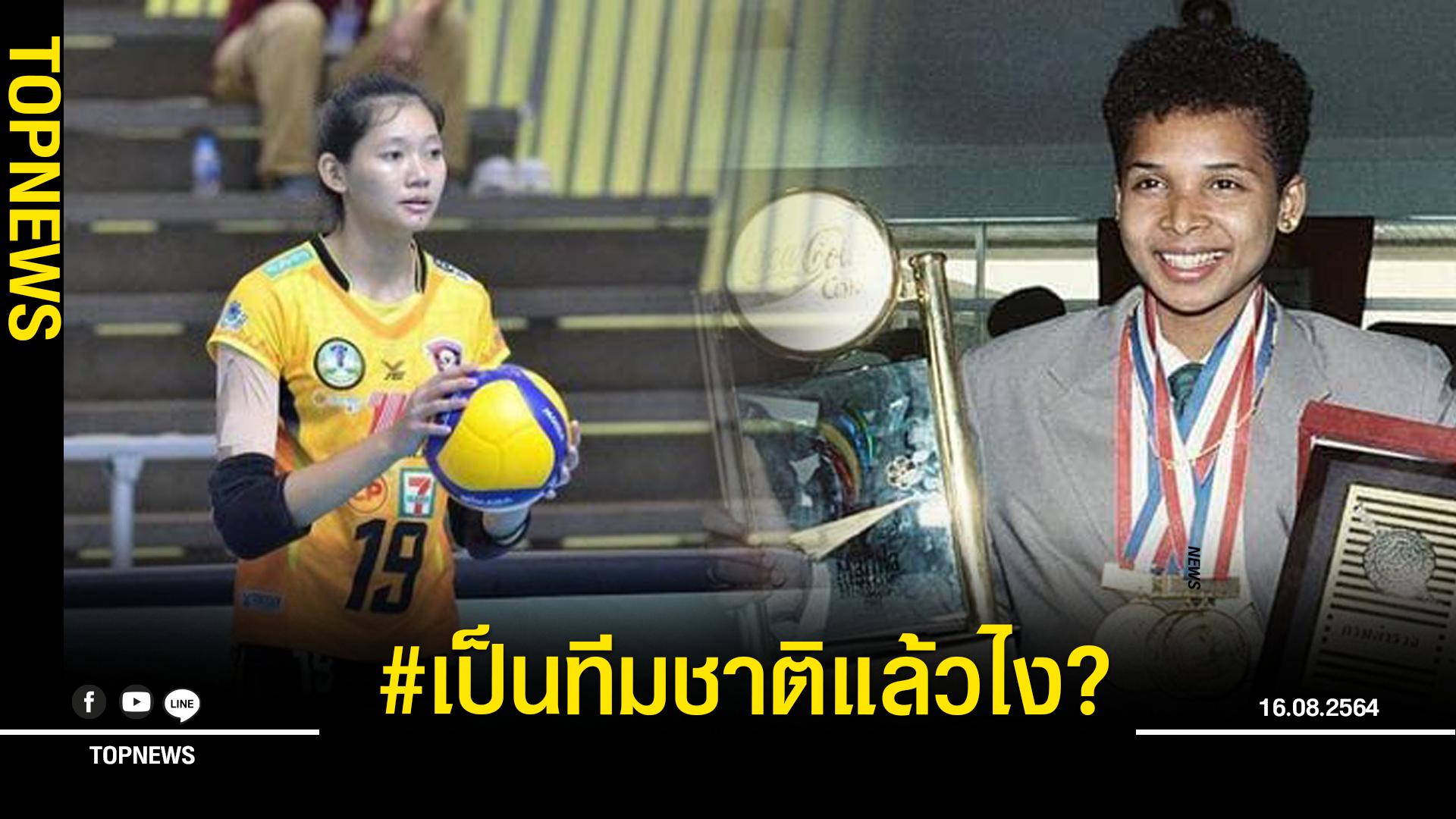 อดีตนักวิ่งทีมชาติไทย แซะ ชัชชุอร หลังด้อยค่าประเทศ ลั่น อย่าโง่แล้วอวดฉลาด เป็นนักกีฬาทีมชาติแล้วไง?