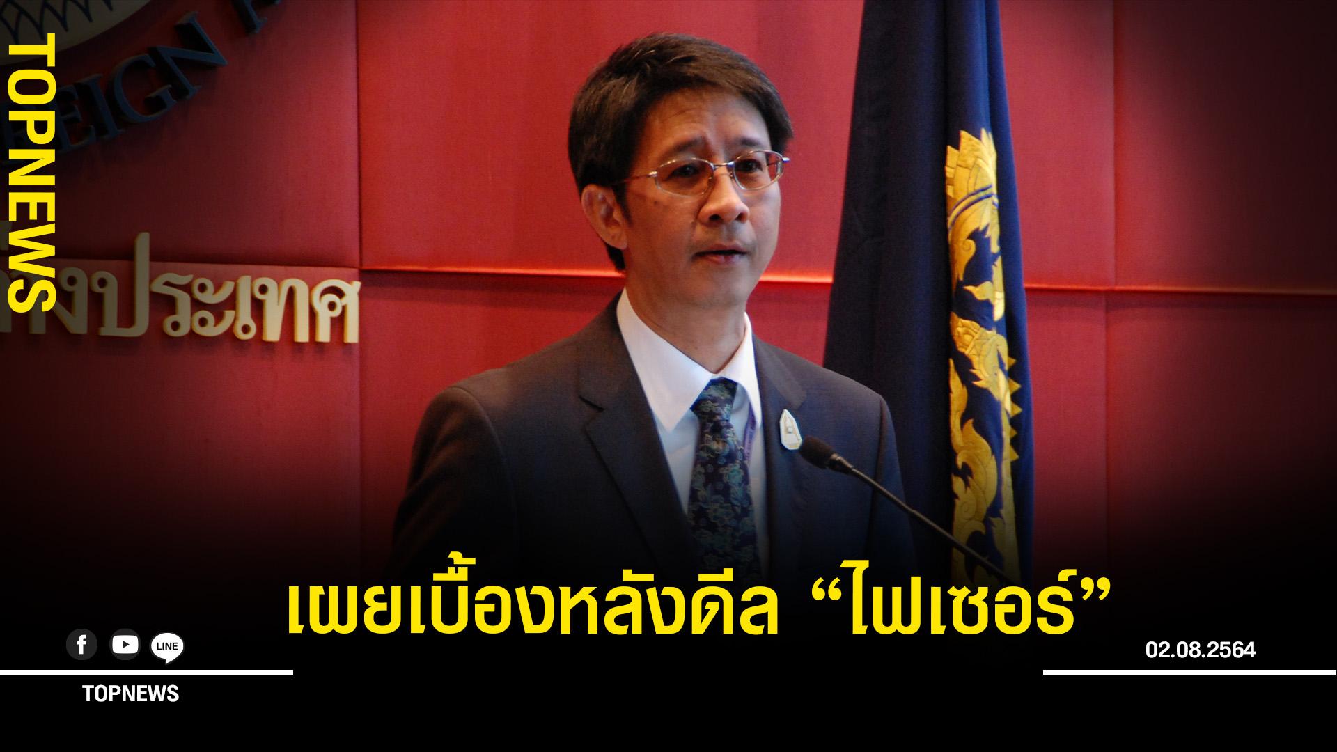 """""""ทูตไทย"""" เผยเบื้องหลังดีล """"ไฟเซอร์"""" 1.5 ล้านโดส จากรัฐบาลสหรัฐฯ"""