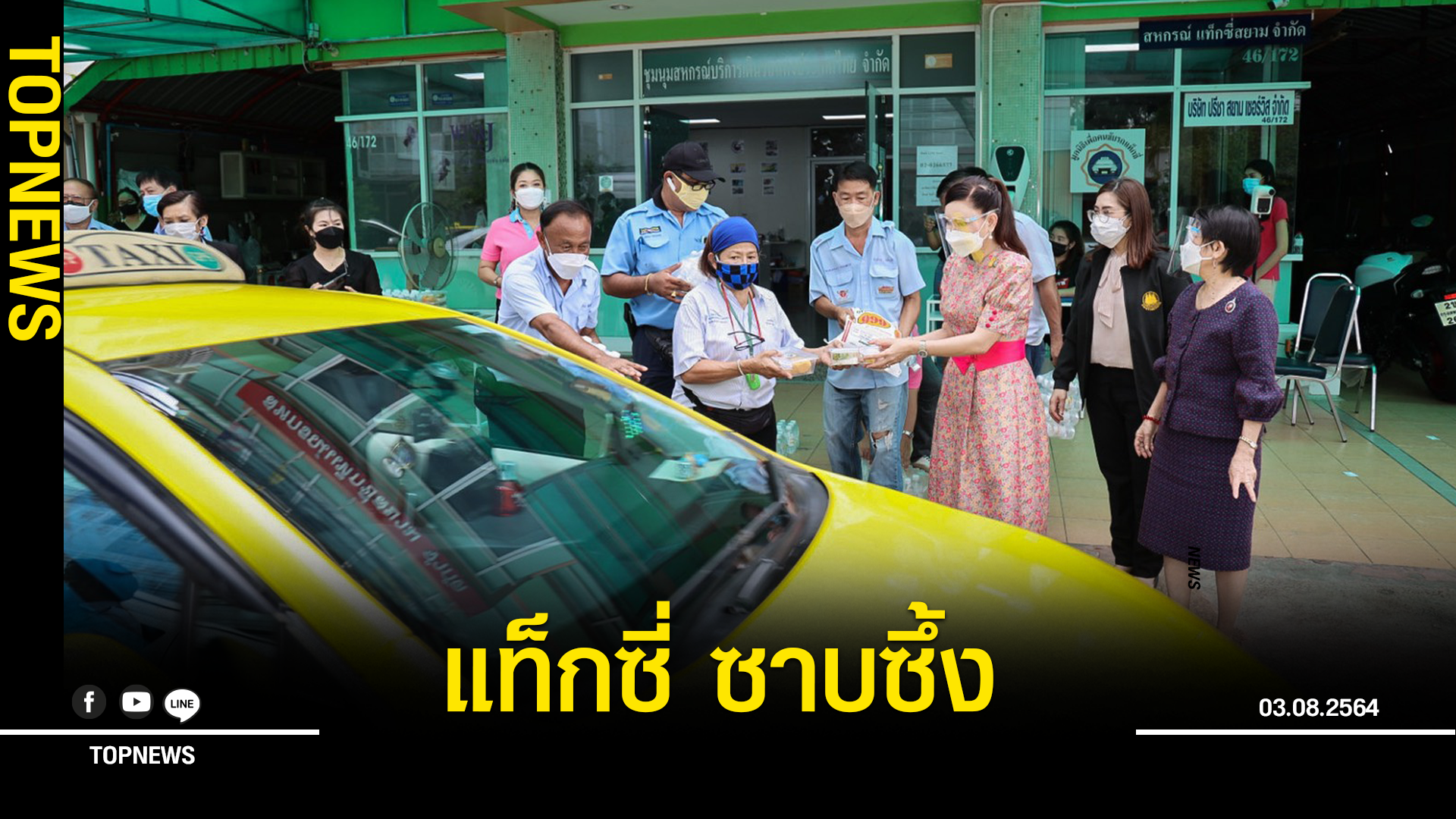 คนขับแท็กซี่ ซาบซึ้ง ข้าวสารอาหารแห้ง ถูกส่งถึงมือช่วยบรรเทาผลกระทบช่วงโควิด