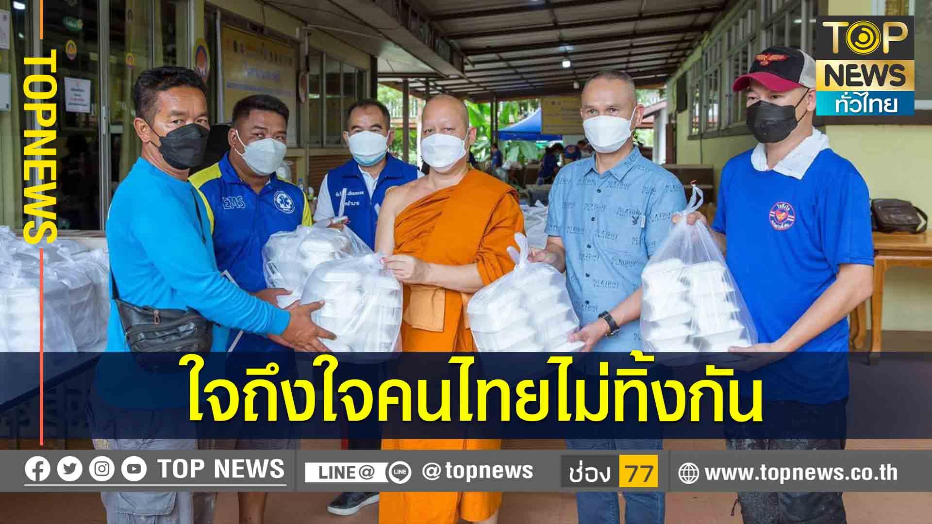 """""""เล็ก ฝันเด่น"""" นำทีม """"กลุ่มใจถึงใจคนไทยไม่ทิ้งกัน"""" จัดทำข้าวกล่องแจกจ่ายปชช.ในพื้นที่ นครนายก-ปราจีนบุรี (มีคลิป)"""